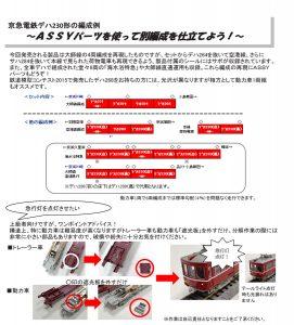 カトー 京急230形用Assyパーツ