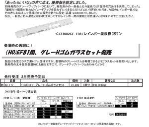 カトー HO EF81用Assy