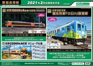 GM 近鉄 2013系、16600系、22000系ポスター