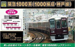 GM 阪急1000系