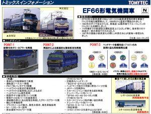 トミックス EF66