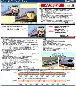 トミックス 485系京都総合運転所・白鳥
