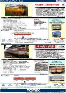 トミックス 115系懐かしの新潟色・キハ66・67