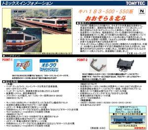 トミックス キハ183系500番台