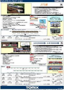 トミックス 373系、コキ250000、コキ350000