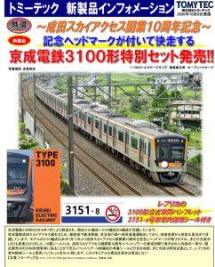 鉄コレ 京成3100形
