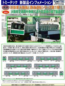 鉄コレ 大阪市交20系