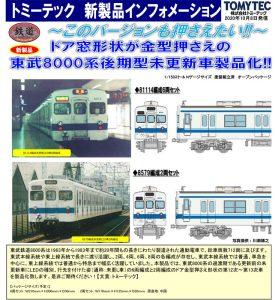 鉄コレ 東武8000系