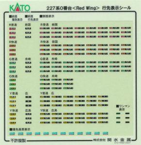 カトー 101610E1 227系0番台 3両セットシール