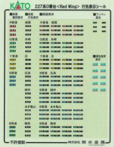 カトー 101612E1 227系0番台 2両セットシール