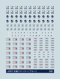 ジオマトリックス J0001 各種ステッカー(ブルー)