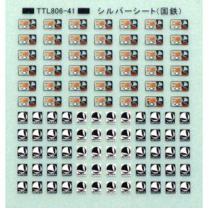 トレジャータウン TTL806-41 シルバーシート標記(国鉄)