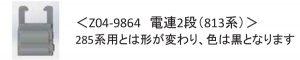 カトー Z04-9864 電連2段(813系)