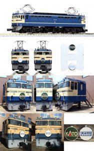 カトー EF65 536 関水金属保存機
