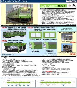 トミックス 103系 JR西日本仕様