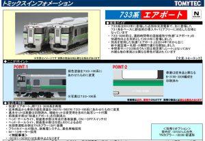 トミックス 733系3000番台