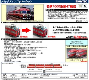 トミックス 名鉄7000系
