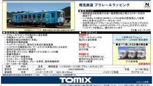 トミックス 樽見鉄道ハイモ295-315形