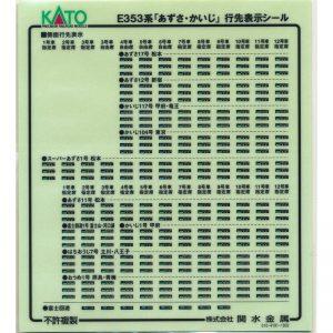 カトー 74201E1 E353系あずさ・かいじシール