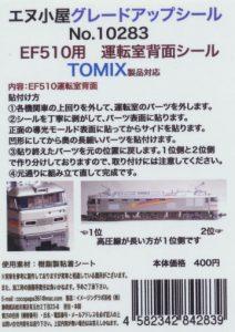 エヌ小屋 10283 EF510用 運転室背面シール TOMIX製品対応