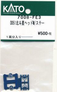 カトー 7008-FE3 DD51北斗星ヘッドM/ステー