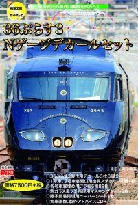 MTR 363 模型工房たぶれっと 36ぷらす3 Nゲージデカールセット