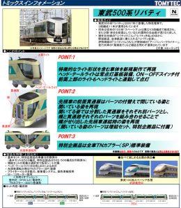 トミックス 東武500系リバティ