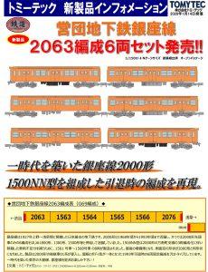 鉄コレ 営団地下鉄銀座線2063編成6両セット