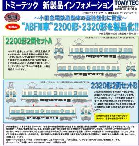 鉄コレ 小田急2200形・2320形