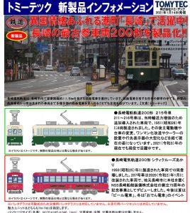 鉄コレ 長崎電気軌道 200形