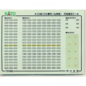 カトー 101538E1 415系(九州色)シール