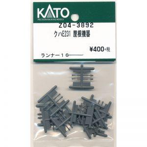 カトー Z04-3892 クハE231屋上機器
