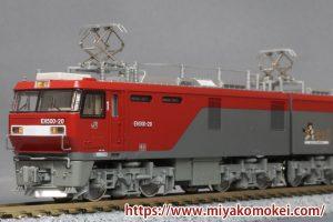 カトー 3037-3 EH500 3次形 新塗装