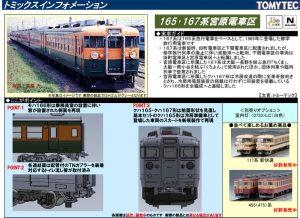 トミックス 165系・167系
