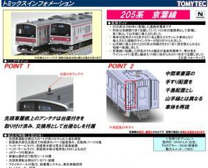 トミックス 205系京葉線