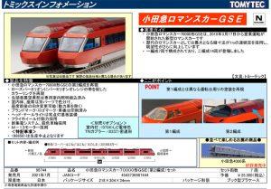 トミックス 小田急 GSE 70000形