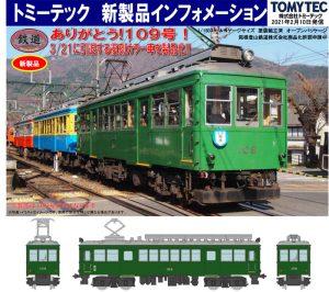 鉄コレ 箱根登山鉄道モハ2形 ありがとう109号