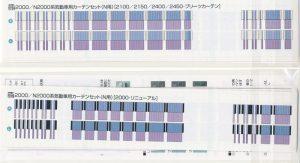 夢ソフトウェア工房 2000系/N2000系用カーテンセット