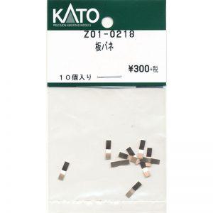 カトー Z02-0128 板バネ