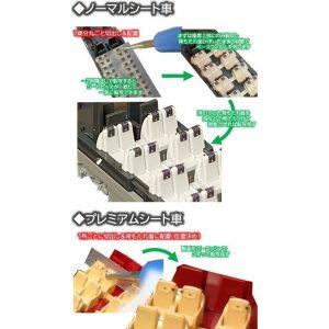 京神模型 近鉄特急 シートカバー