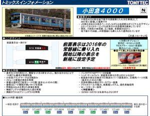 トミックス 小田急4000形