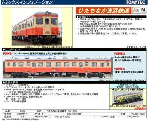 トミックス ひたちなか海浜鉄道 キハ605