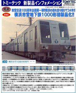 鉄コレ 横浜市営地下鉄 1000形