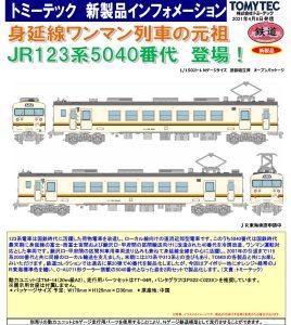 鉄コレ JR123系5040番代