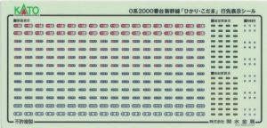 カトー 101700E1 0系2000番台新幹線シール
