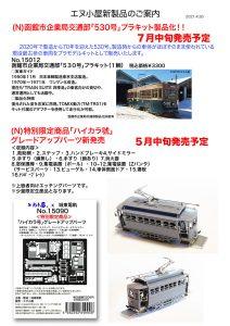エヌ小屋 函館市530号キット、ハイカラ号グレードアップパーツ