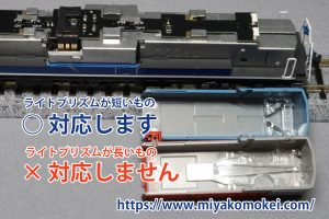 みやこ模型 K-35 プリズム対応