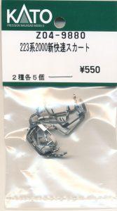 カトー Z04-9880 223系2000新快速スカート