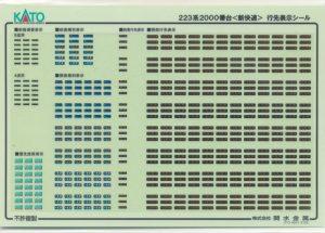 カトー 101677E1 223系2000番台新快速シール