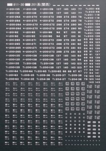 トレジャータウン TTL811-30 201系関西標記 白